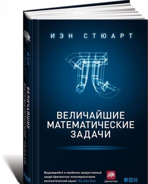 Velichajshie matematicheskie zadachi