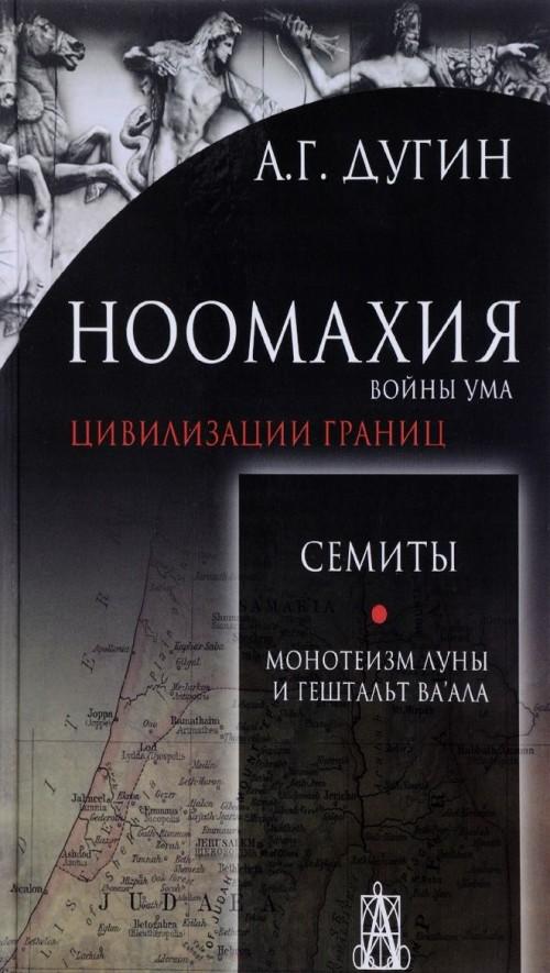 Noomakhija:vojny uma.Tsivilizatsii granits.Semity.Monoteizm Luny i Geshtalt Va'ala