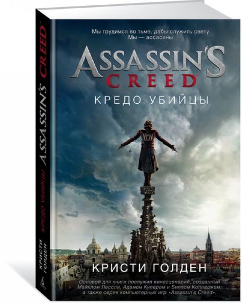 Assassin's Creed. Kredo ubijtsy