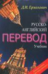 Russko-anglijskij perevod. Uchebnik. Metodicheskie ukazanija i kljuchi k uchebniku (komplekt iz 2 knig)