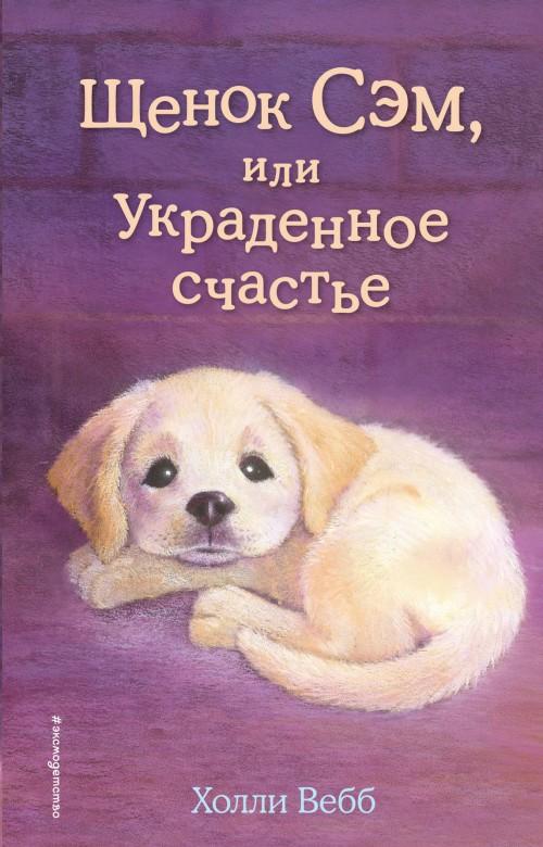 Schenok Sem, ili Ukradennoe schaste