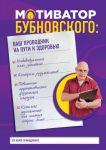 Motivator Bubnovskogo: vash provodnik na puti k zdorovju
