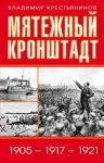 Mjatezhnyj Kronshtadt. 1905 ? 1917 ? 1921