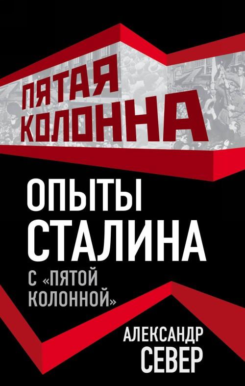 """Opyty Stalina s """"pjatoj kolonnoj"""""""