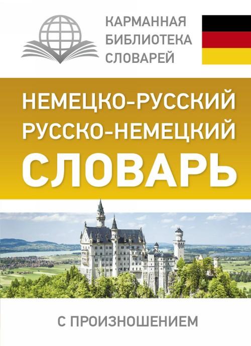 Nemetsko-russkij. Russko-nemetskij slovar s proiznosheniem