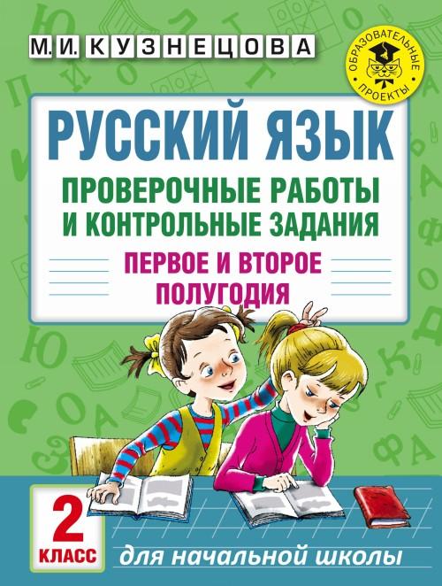 Russkij jazyk. Proverochnye raboty i kontrolnye zadanija. Pervoe i vtoroe polugodija. 2 klass