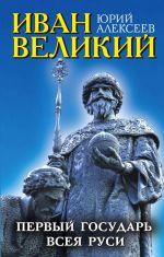 """Иван Великий. Первый """"Государь всея Руси"""""""