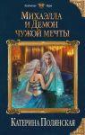 Mikhaella i Demon chuzhoj mechty