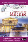 Progulki po Moskve. Tsentr goroda