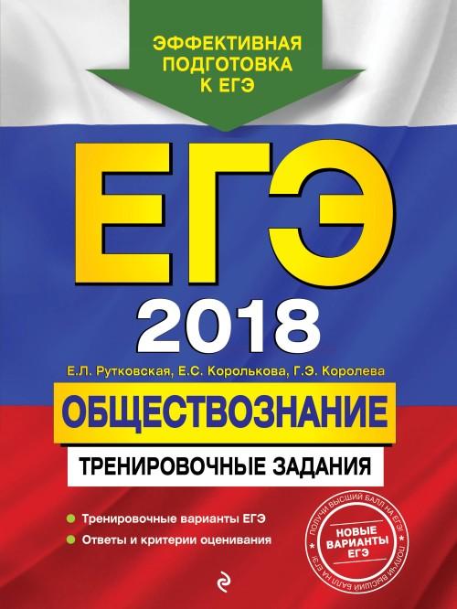EGE-2018. Obschestvoznanie. Trenirovochnye zadanija