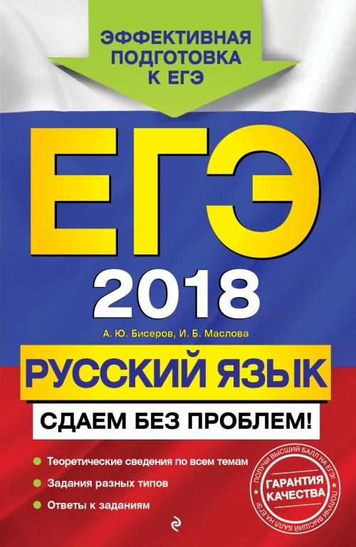 EGE-2018. Russkij jazyk. Sdaem bez problem!