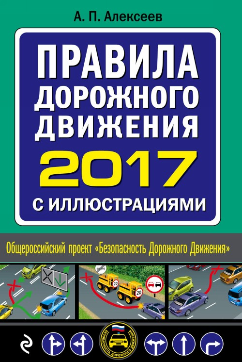 Pravila dorozhnogo dvizhenija 2017 s illjustratsijami (s samymi posl. izm. i dop.)