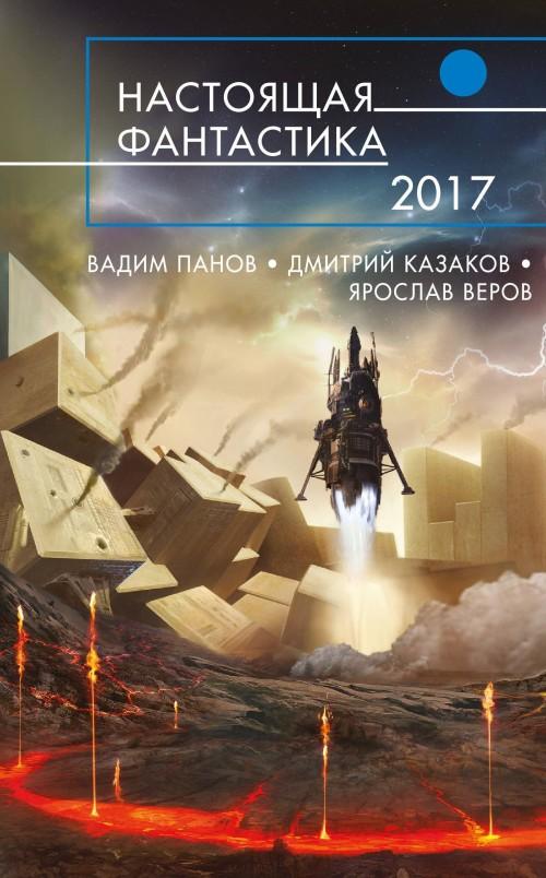 Nastojaschaja fantastika - 2017