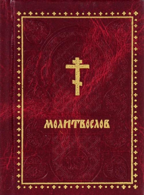 Pravoslavnyj molitvoslov