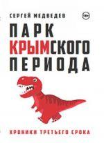 Park Krymskogo perioda