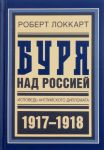 Burja nad Rossiej. Ispoved anglijskogo diplomata