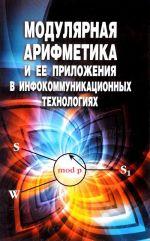 Moduljarnaja arifmetika i ee prilozhenija v infokommunikatsionnykh tekhnologijakh