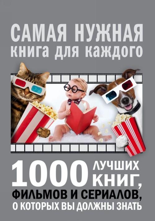 1000 luchshikh knig, filmov i serialov, o kotorykh vy dolzhny znat
