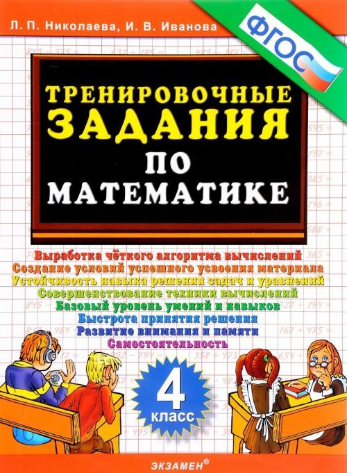 Математика. 4 класс. Тренировочные задания