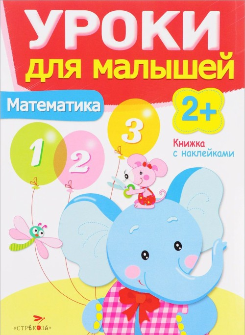 Matematika (+ naklejki)