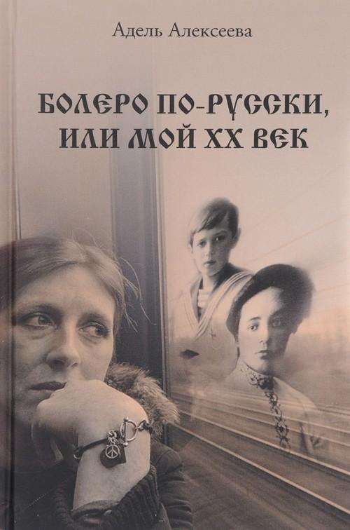 Bolero po-russki, ili Moj XX vek