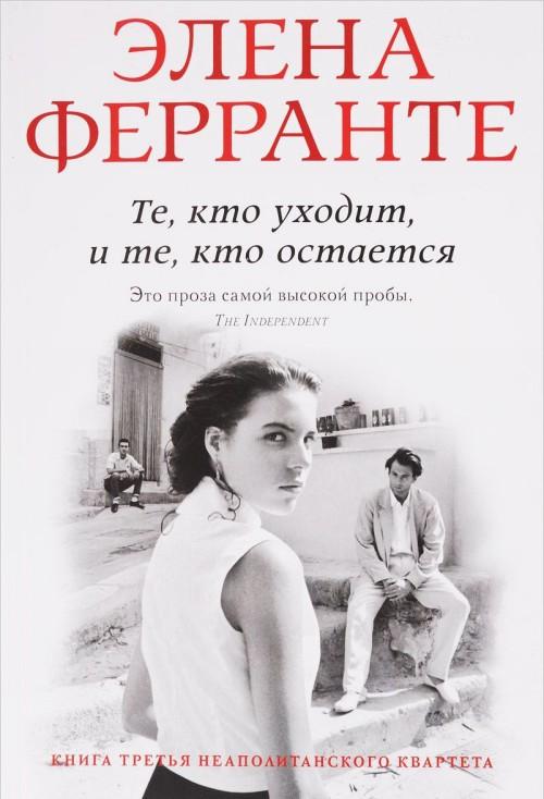 """Те, кто уходит, и те, кто остается. Третий роман из цикла """"Неаполитанский квартет"""""""