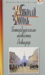 Peterburgskie povesti. Revizor