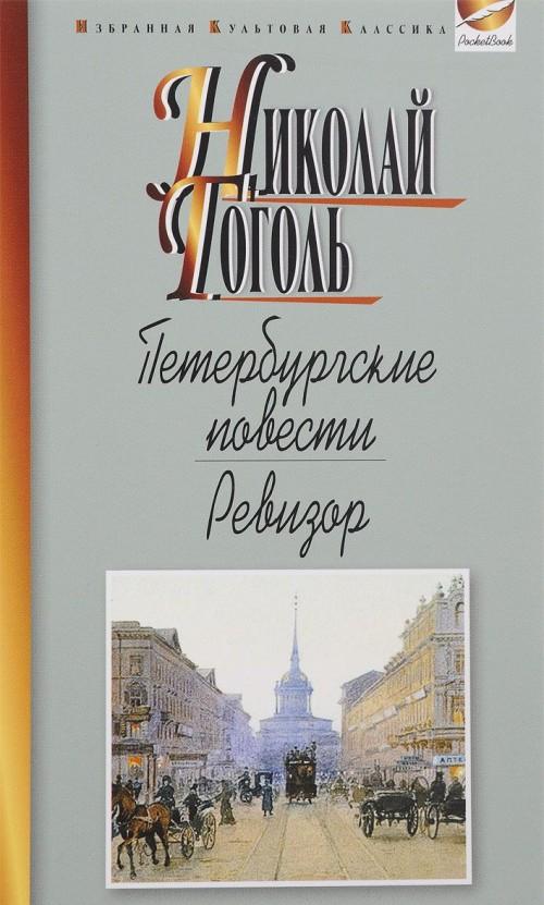 Петербургские повести. Ревизор