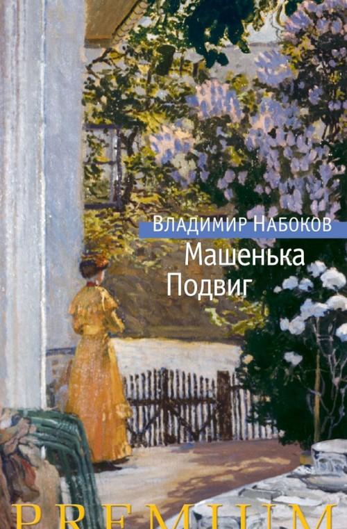 Mashenka. Podvig