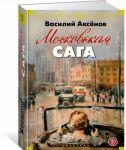 Moskovskaja saga