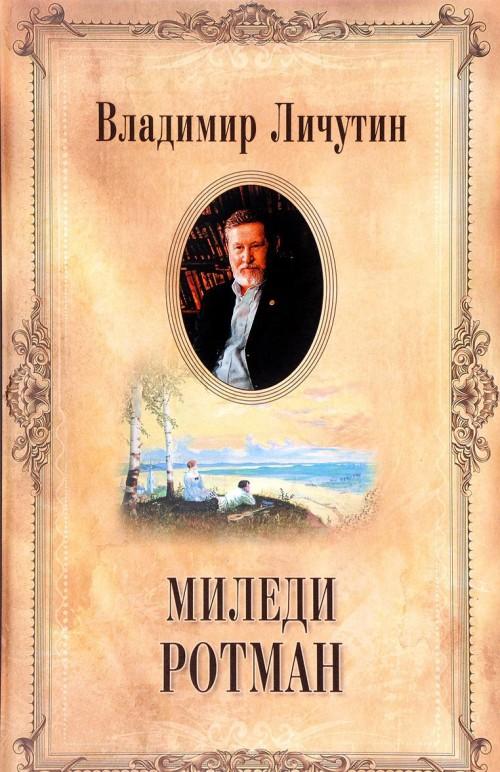 Владимир Личутин. Собрание сочинений в 12 томах. Миледи Ротман