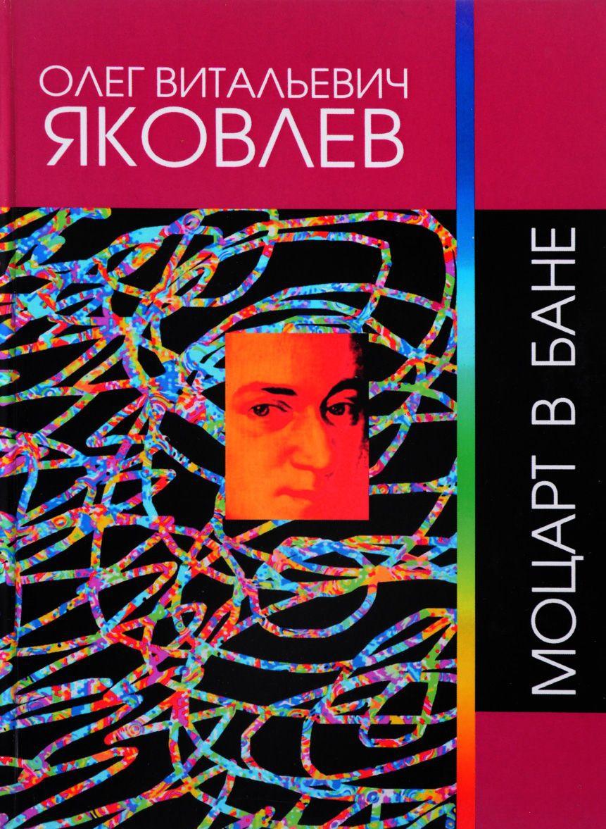 Моцарт в бане. Сочинения 1964-2015