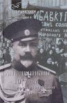 """1917 год. Из """"Очерков Русской Смуты"""""""