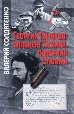 Georgij Pjatakov. Opponent Lenina, sopernik Stalina