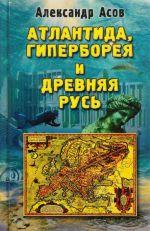 Atlantida, Giperboreja i Drevnjaja Rus