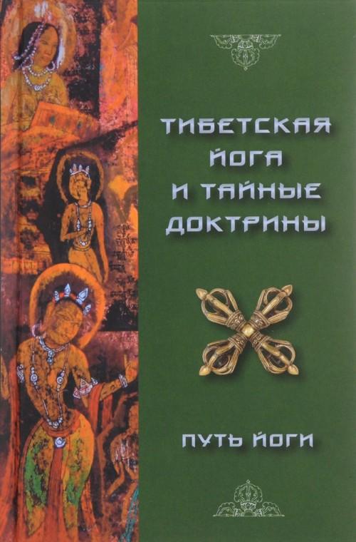 Tibetskaja Joga i Tajnye Doktriny. Tom 1. Put Jogi