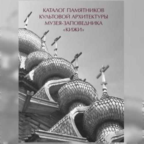 """Katalog pamjatnikov kultovoj arkhitektury muzeja-zapovednika """"Kizhi"""""""