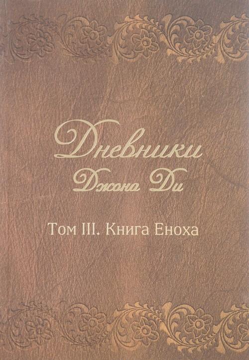 Dnevniki Dzhona Di. Tom 3. Kniga Enokha