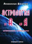 Astrologija ot A do Ja
