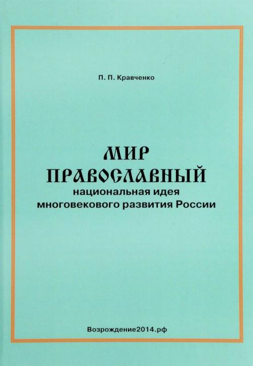 Mir pravoslavnyj. Natsionalnaja ideja mnogovekovogo razvitija Rossii