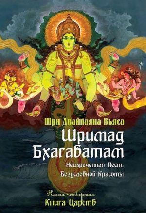 Shrimad Bkhagavatam. Kniga 4. Kniga Tsarstv