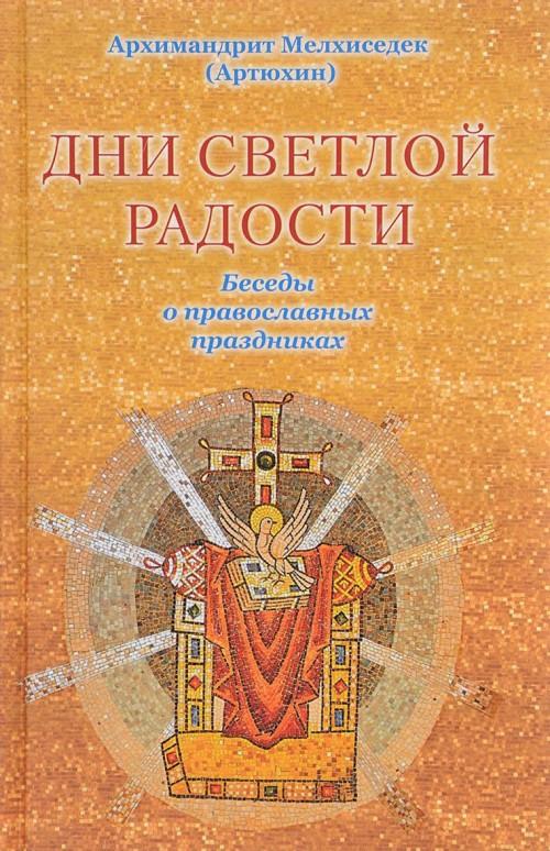 Dni svetloj radosti. Besedy o pravoslavnykh prazdnikakh