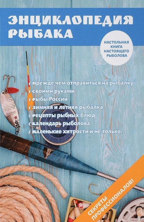 Entsiklopedija rybaka