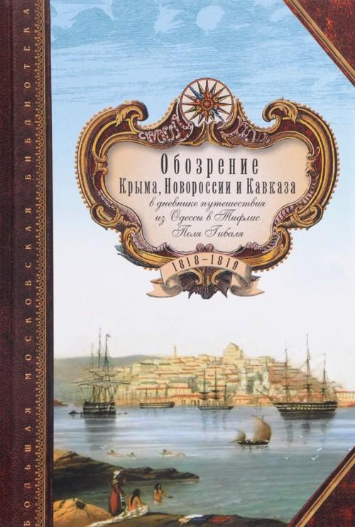 Obozrenie Kryma, Novorossii i Kavkaza v dnevnike puteshestvija iz Odessy v Tiflis Polja Gibalja. 1818-181