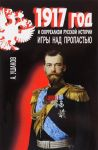 1917 god i sjurrealizm russkoj istorii. Igry nad propastju