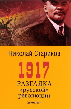 "1917. Razgadka ""russkoj"" revoljutsii"