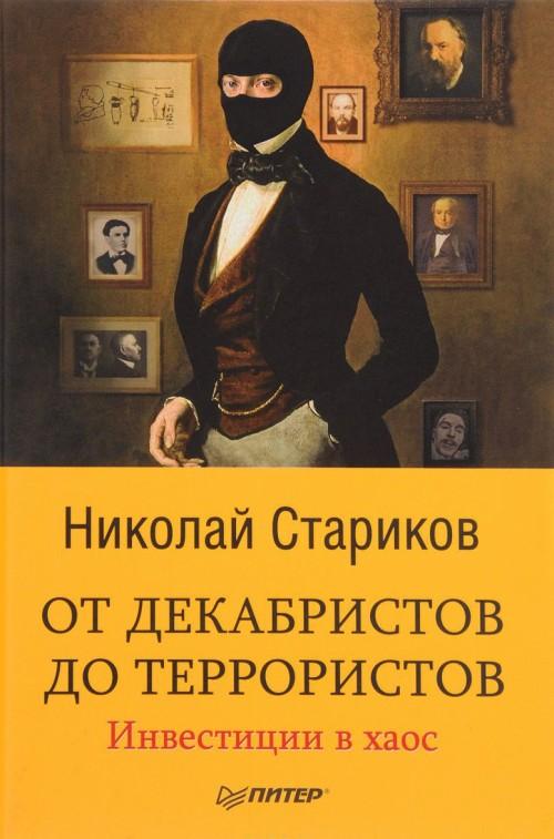 Ot dekabristov do terroristov. Investitsii v khaos