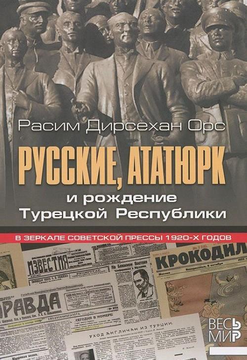 Russkie, Atatjurk i rozhdenie Turetskoj Respubliki. V zerkale sovetskoj pressy 1920-kh godov