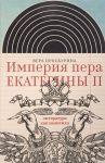 Imperija pera Ekateriny II. Literatura kak politika