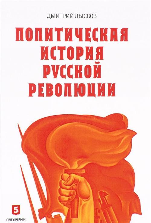 Политическая история Русской революции
